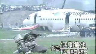 1996年 福岡空港 ガルーダ航空 離陸失敗