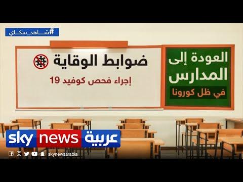 العودة إلى المدارس بين مؤيد ومعارض  - نشر قبل 2 ساعة