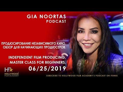 Продюсирование Кино Для Начинающих. Мастер-Класс. PODCAST # 11 Gia Noortas