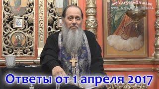 Ответы на вопросы от 01.04.2017 (прот. Владимир Головин, г. Болгар)