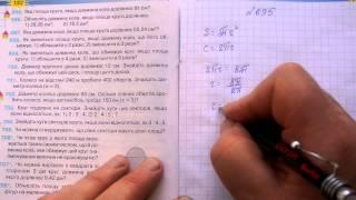 Задача 695, Математика, 6 клас, Тарасенкова 2014