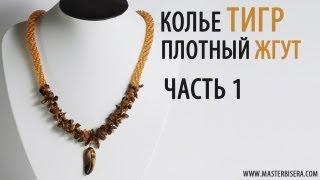 """Плетем Плотный Жгут. часть 1/Tutorial: Necklace """"Tiger"""". Tight tourniquet. Part 1"""