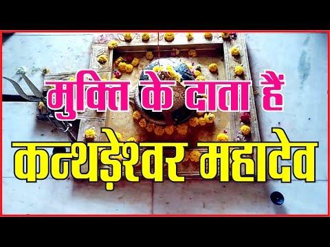 मुक्ति के दाता हैं कन्थड़ेश्वर महादेव। उज्जैन के 84 महादेवों में 34वें महादेव #mahakaal