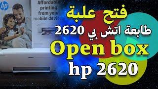فتح علبة طابعة 2620 Open Box HP DeskJet printer