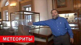 видео Минералогический Музей им. А. Е. Ферсмана