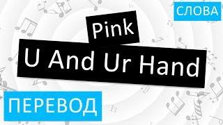Pink U And Ur Hand Перевод песни На русском Слова Текст