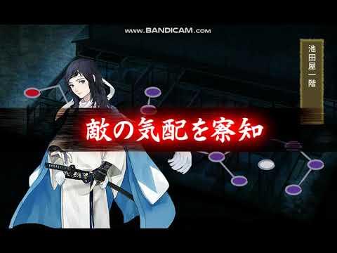 [Touken Ranbu] Team Bakumatsu Kiwame đi Map 6-4 Ikedaya Kết Quả...