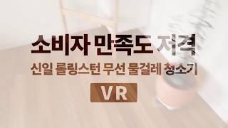 [#리뷰] 소비자 만족도 저격! 신일 무선 물걸레 청소…