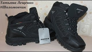 Распаковка  и обзор мужских ботинок фирмы BONA | 63pokupki.ru