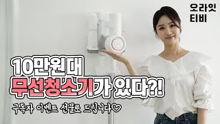 무선청소기가 10만원대? 가성비 추천 끝판왕 샤오미 Dreame V9 리뷰