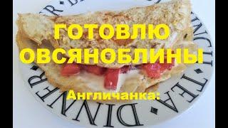 LIVE*RUSSIA: Овсяноблин - что это такое? Подруга научила готовить полезные блины из овсянки