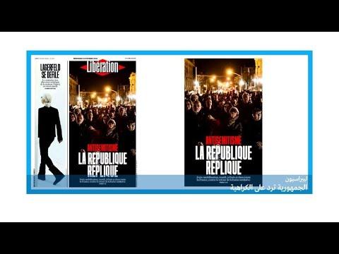 فرنسا.. -الجمهورية ترد على معاداة السامية-  - نشر قبل 3 ساعة