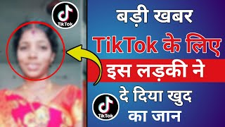 Tik Tok Death In India | Girl Commits Suicide  Using Tik Tok App | Breaking News | Tik Tok Death
