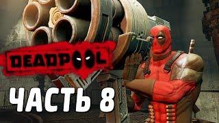 Deadpool Прохождение - Часть 8 - КИШКА ТОНКА!