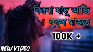 Kinu jadu aji bukur majot ( Assamese full lyrics song) | Shreya Phukan ||