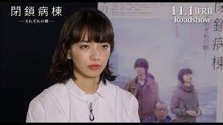 11月1日(金)公開『閉鎖病棟―それぞれの朝―』特別映像 小松菜奈編