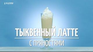 Пряный тыквенный латте [Рецепты от Рецептор]