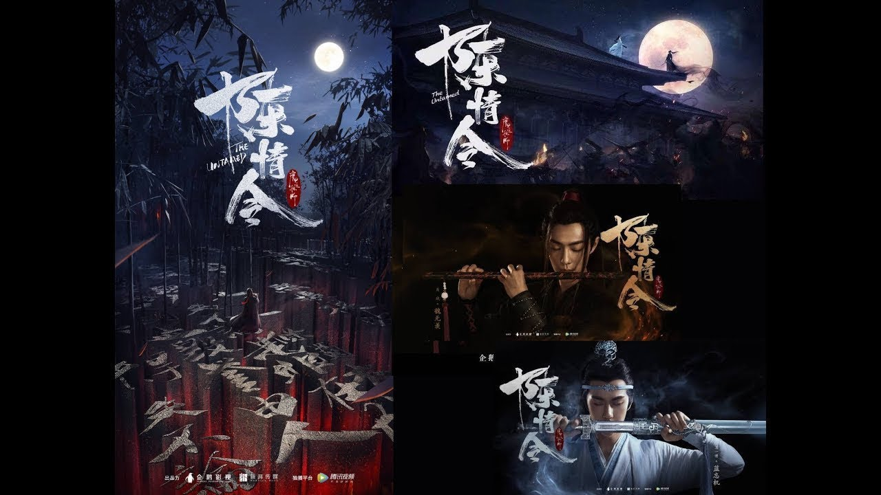 Download [TRAILER] The Untamed Chinese drama 2019