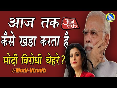 "How ""Aaj Tak"" and Media creates Anti Modi Voices 