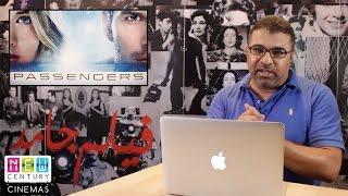 إعلان تشويقي يعد بالكثير من العناصر الجيدة..مراجعة فيلم جامد لإعلان Passengers