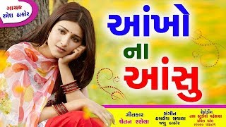 Ankho Na Ansu Gujarati BEWAFA Song | New Gujarati Song 2017 | Ramesh Thakor | Full AUDIO
