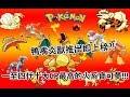 【Pokémon GO】一至四代十大CP最高的火系寶可夢!!!(鴨嘴炎獸推出即上榜?!)