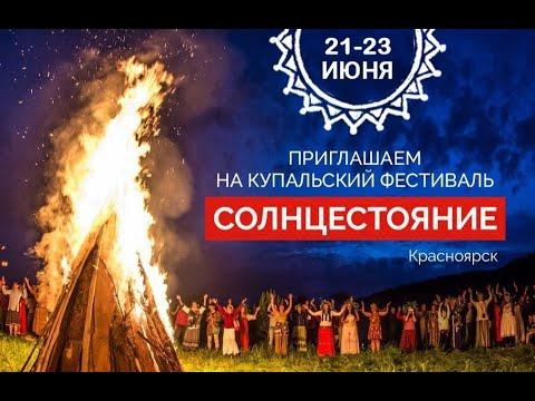 Купала в Красноярске 19-21 июня 2020 года