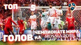 ЛУЧШИЕ ГОЛЫ ЧЕМПИОНАТА МИРА ПО ФУТБОЛУ 2018 - ВЕРСИЯ FIFA WORLD CUP 2018