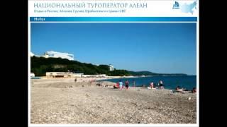 видео Описание курорта