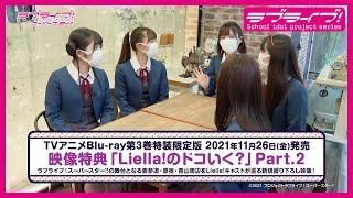 【試聴動画】Liella!のドコいく?Part.2(TVアニメ「ラブライブ!スーパースター!!」Blu-ray第3巻映像特典)