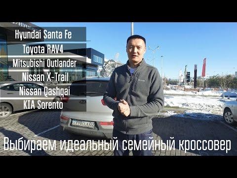 Выбираем семейный кроссовер 2016 Hyundai Toyota Mitsubishi KIA