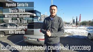 Выбираем семейный кроссовер 2016: Hyundai / Toyota / Mitsubishi / KIA
