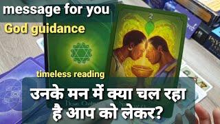 All signs: उनके मन में क्या चल रहा है आप को लेकर?  Messages  for you.. love tarot reading in hindi 😊