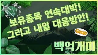 세하/토박스코리아/우리손에프앤지/제이엠티/성호전자/삼성…