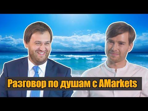 амаркетс