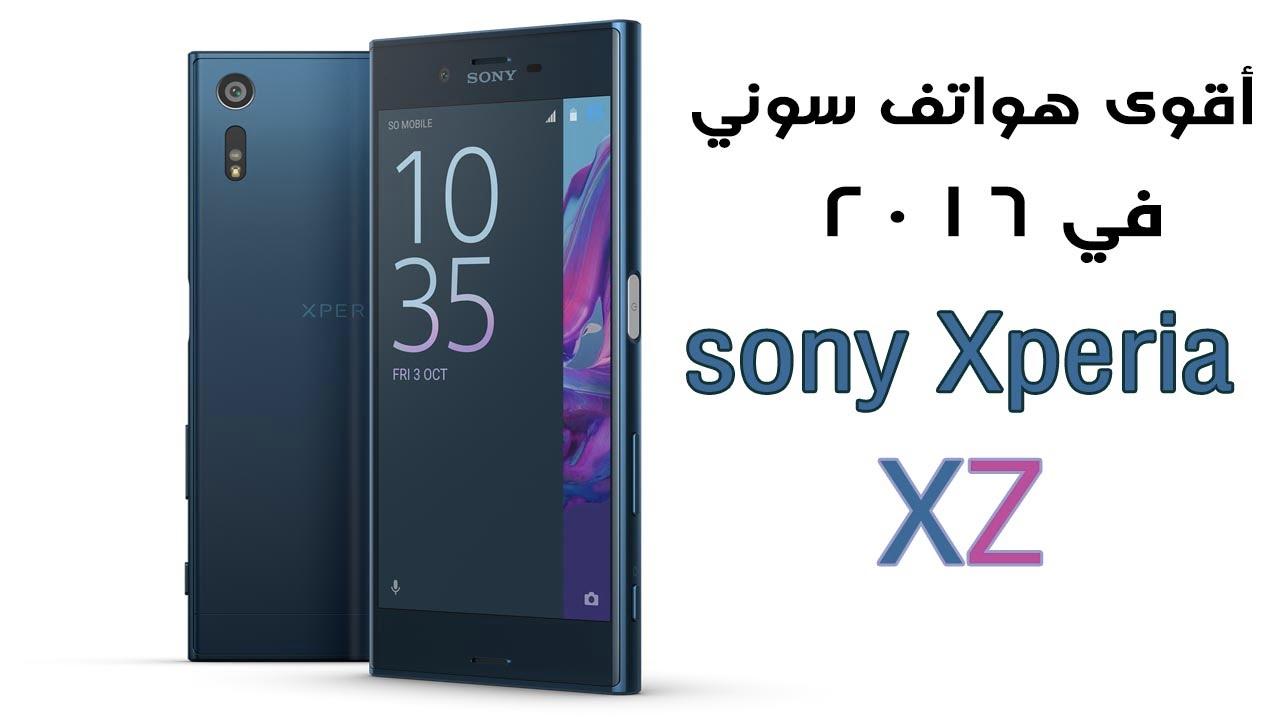 اقوى هواتف سوني 2016 | اكسبيريا اكس زد sony Xperia-XZ - YouTube