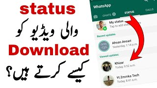WhatsApp status Download without any app | Hidden feature | Urdu/Hindi Yt Qurban.
