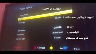 comment introduire un serveur cccam sur starsat + serveur iptv كيفية ادخال السيرفر سيسكام و الابيتفي