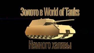 2 Сайта где можно заработать голду на World of Tanks