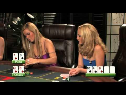 Покер. Уроки для блондинок. Турнир