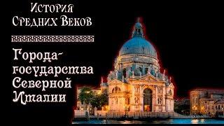 Города-государства Северной Италии (рус.) История средних веков.