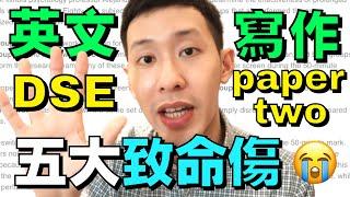 DSE 英文寫作 Paper 2 五大致命傷! (2020 DSE 必看 Mini Course 課程????)