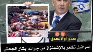حتى مندوب إسرائيل يتبرأ من جرائم بشار بحلب ويقول: اللي استحوا ماتوا !