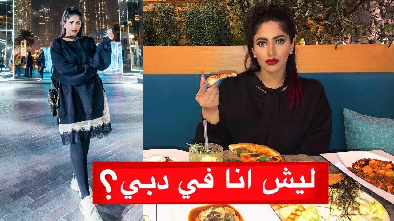 ليش انا في دبي ؟ السبب الحقيقي