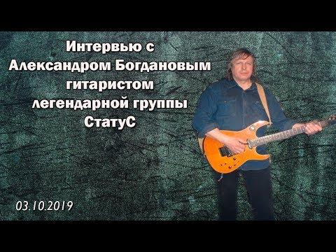 МЕЛОМАНия-Александр Богданов-Интервью с гитаристом легендарной группы СтатуС(03-10-2019)