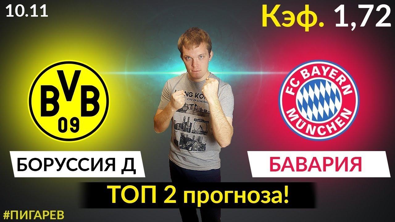 Боруссия бавария youtube