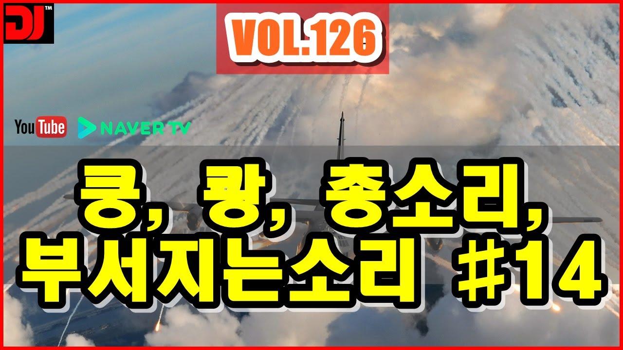 [효과음닷컴]VOL.126 쿵,쾅,총소리,부서지는소리,때리는소리 #14 폭죽/폭탄소리_boom/폭파/폭팔/피튀기는소리Blood_Hit