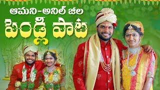 మా పెండ్లి పాట | Amani -  Anil Geela Marriage song | My village show | folk song | vlogs |