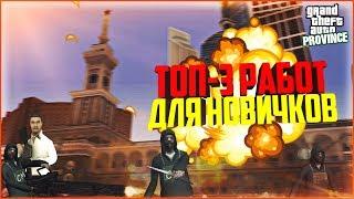 ТОП-3 РАБОТ ДЛЯ НОВИЧКОВ - MTA PROVINCE