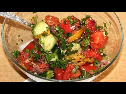 Салат из свежих овощей Пикантный! ЛЁГКИЙ ПОЛЕЗНЫЙ РЕЦЕПТ САЛАТА!